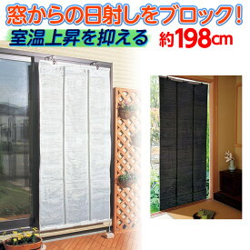 室内からは外が見えやすく外からは室内が見えにくい◆UVカット省エネサンシェード198cm[コジット]遮光率95%で紫外線をカット…だから経済的シェード サンシェード 窓 日よけ すだれ 日本製 cs