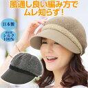 【送料無料】UVカット率99%!日本の職人が仕上げたこだわりの帽子◆風通る絹のUVキャスケット(u) [コジット]頭部分はシルク100%、深めのツバで紫外線対策日本製 UV帽子 綿 サイズ調整 レディース 敬老の日 ギフト 日よけ帽子 UVキャップ cs