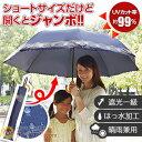 【送料無料】UVカット率約99%!大判サイズで紫外線からお肌を守る!晴雨兼用・二人で入れるサイズ◆遮光1級ショートジ…