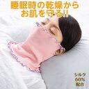 【メール便】睡眠時の乾燥からお肌を守る◆乾燥ガードおやすみシルキーロール[コジット]シルク60%配合、お家で寝なが…
