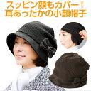 【スーパーセール/SALE/半額/50%OFF】【送料無料】帽子作家とコラボした暖か小顔帽子...