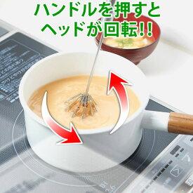 計量と味噌ときが1本でらくらく面倒な味噌溶きが片手で押すだけ◆らくらく味噌ミキサー [コジット]味噌溶き ミキサー 卵とき 泡立て