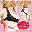 【メール便】「呼吸」と「姿勢」を意識することで美ボディに!◆姿勢ピン!美胸サポーター[コジット]肩甲骨もサポート…