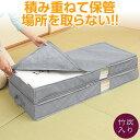 ◆竹炭着物収納ケース2層式 [コジット]二段式だから上段に着物、下段に小物をひとまとめに収納大きく開くファスナーで…