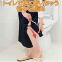 【メール便】トイレでのお悩み解決!ワイドパンツやロングスカートの裾上げに◆サッと裾上げサラスラ汗取りペチコート…