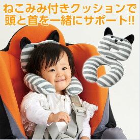 チャイルドシートやベビーカーでのお出かけに◆セパレーターサポートクッション[コジット]頭や首をサポートする可愛いクッションネックピロー 首枕 ベビーピロー ベビー枕 チャイルドシート ベビーカー