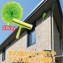 1本で2Way!ぐーんと伸びる柄で高所の窓や外壁も楽々お掃除◆伸びる2wayロングモップ [コジット]最長約3.9メートル。…