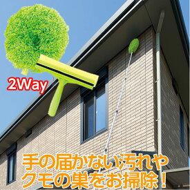 1本で2Way!ぐーんと伸びる柄で高所の窓や外壁も楽々お掃除◆伸びる2wayロングモップ [コジット]最長約3.9メートル。軽くて使いやす大掃除 掃除 そうじ クモの巣 外壁 窓掃除 FIX窓 伸縮
