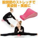 股関節の柔軟性を高め美姿勢・美脚へ◆開脚クッション[コジット]開脚しやすいくびれ形状。凸形状がしっかりフィット肩甲骨や腰のストレッチも出来る開脚 美姿勢 美脚 股関節ストレッチ バレエ エクササイズ Be-Sty 母の日ギフト