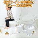 トイレトレーニングのお子様から和式トイレが好きな方に便利な踏み台。健康的なトイレタイムを◆スッキリサポートトイレの踏み台[コジット]医学博士 天方義人先生 監修 和式トイレ 便秘解消 補助ステップ 踏み台 子供 大人
