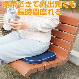 軽くて薄いのに長時間座ってもお尻が痛くない◆ゲル携帯クッション[コジット]4つ折りにしてコンパクトに収納!持ち運びに便利美尻 骨盤クッション ヒップアップ メッシュ コンパクト 美姿勢 ヨガクッション 車椅子 旅行 ドライブ ac