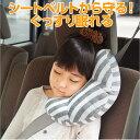 ドライブの強い味方「寝枕」。シートベルトに取り付けタイプ◆シートベルトクッション[コジット]ネックピロー 首枕 ベ…