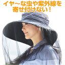 UVカット率99%!アウトドアやガーデニングで大活躍◆アルミ虫除けガーデニング帽子[コジット]海・山で嫌な虫から顔を…