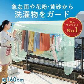 洗濯物を干したままお出掛けしても安心◆雨よけランドリーテント[コジット]黄砂やホコリ、突然の雨から洗濯物を守ります!軽い目隠しにもなります!雨よけ カバー 洗濯物 雨よけカバー 花粉防止 ベランダ 目隠し