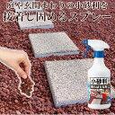 庭や玄関まわりの小砂利を接着し固めるスプレー◆小砂利散らばらな石スプレー[コジット]ネコのふん尿対策や雑草対策に…