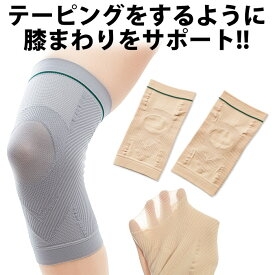【メール便】膝の曲げ伸ばしがラクに◆もぐさテーピングVサポーター(膝用)[コジット]膝周りを包み込みサポート力をアップオールシーズン 膝サポーター 膝痛 薄手 テーピング