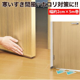 【メール便】ドアの下からしのび込むすき間風に◆ ドアすき間風テープ[コジット]目立たず使える透明タイプ節電対策 ドアのすき間 冷え対策 粘着テープ 隙間テープ 幅2cm 透明 隙間風対策 日本製