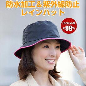 【セール価格】【送料無料】内側メッシュで蒸れにくい◆透湿防水レインハット ブラック[コジット](u)耳ゴム付で飛びにくい!傘がさせない時のお助け帽子レイン帽子 UV帽子 晴雨兼用 日よけ帽子 可愛い帽子