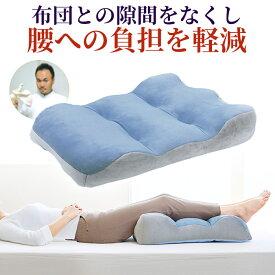 Wカーブ形状とトリプルカーブ形状で脚にフィット◆のびのび腰痛対策 脚クッション[コジット]肌触りの良いベロア生地足枕 脚枕 クッション 心地良い睡眠 足クッション