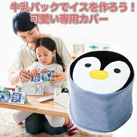 24個の牛乳パックを組み立ててカバーに入れるだけ◆牛乳パックチェアカバー ペンギンちゃん[コジット]底面ファスナー付き、洗濯OK!牛乳パック 椅子 いす チェア 工作 小物入れ おもちゃ入れ おもちゃ箱