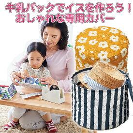 牛乳パックでかわいい椅子を簡単に作っちゃおう◆牛乳パックチェアカバー[コジット]椅子カバー イスカバー 手作りカバー 牛乳パックのイスカバー キルティング 子供用 ac