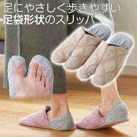 足にやさしく歩きやすい足袋形状のスリッパ◆TABINPA(同色2足組)[コジット]かかと付で使用すればルームシューズにもなりますスリッパ たび 足指がらく パイル地 脱げにくい 和柄