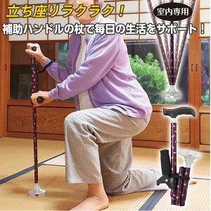 5段階に高さ調節が可能!握りやすいグリップと補助ハンドルでしっかり支えられます ◆室内用お助け杖[コジット] 軽量だから階段もラクラク SGマーク取得 軽量 婦人用 紳士用 敬老の日 ギフ