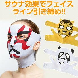 【セール価格】男女兼用!自宅でエステ◆サウナマスク[コジット](u)首までカバーする立体裁断で強力に引き締め発汗マスク 顔やせ 顔ダイエットマスク フェイスマスク フェイスライングッズ ダイエット
