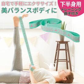 【メール便】自宅でパーソナルトレーニング!脚やヒップを効果的に鍛える◆ボディチューニングバンド 下半身用[コジット]パーソナルトレーナー内田あや先生監修ダイエット 脚痩せ 下半身 ヒップアップ 腹筋 体幹 太もも 美脚 日本製