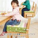 子どもが食事しやすくなる◆高さが変わるお食事クッション ワイド[コジット]椅子を買い換える必要なしクッション 子供…