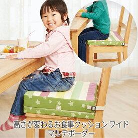 子どもが食事しやすくなる◆高さが変わるお食事クッション ワイド[コジット]椅子を買い換える必要なしクッション 子供用 高さ調節 椅子 椅子の高さ キッズチェア