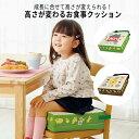 ママの間で超人気商品!3段階に高さを調節できるから椅子を買い換える必要なし◆高さが変わるお食事クッション[コジッ…