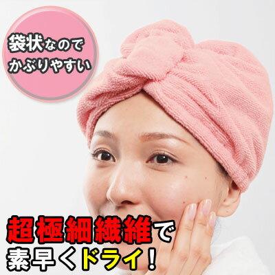 マイクロファイバーで水分を素早く吸い取り髪を早く乾かすかぶって、ねじって、とめるだけ◆吸水ドライキャップ[コジット]吸水キャップ/ヘアキャップ/吸水タオル/ヘアターバン/ロングヘア/速乾/ヘアバンド/お風呂/ギフト/プレゼント交換【RCP】