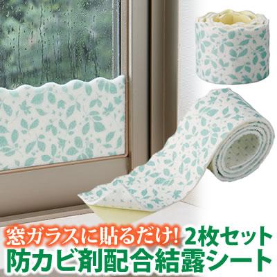 結露対策に!窓ガラスに貼るだけでOK◆防カビ剤配合結露シート[コジット]あと残りしにくい弱粘着タイプ。両面プリントだから外からもかわいい柄が見えます結露シート 湿気とり カビ対策 窓 結露 カビ対策 起毛素材 リーフ柄