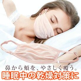 【セール価格】【メール便】睡眠中の乾燥対策に!シルク100%で優しい肌触り◆乾燥ガードソフティーシルクマスク[コジット]アジャスター付で長さ調節OK!息苦しくなくエアリーフィット保湿 唇 マスク シルク 乾燥対策 睡眠 y