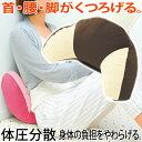 TV枕に、足枕に、膝枕に!ふわふわした肌触りと身体になじむ凹みでくつろぎ◎◆ジャスフィットくつろぎクッション[コ…