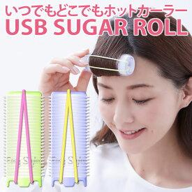 USBで充電して使えるホットカーラー◆EasyStyler USB SUGARROLL ROUND32 [コジット]韓国で人気!手軽に持ち歩けるUSBに繋げてヘアのお手入れイージースタイラー カーラー スタイリング オシャレ女子 人気 USB 充電 カール
