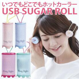 USBで充電して使えるホットカーラー◆EasyStyler USB SUGARROLL [コジット]韓国で人気!手軽に持ち歩けるUSBに繋げてヘアのお手入れイージースタイラー カーラー スタイリング オシャレ女子 人気 USB 充電 カール