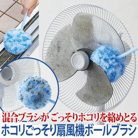 扇風機の溜まったホコリをごっそり取る◆ホコリごっそり扇風機ボールブラシ[コジット]さっとなぞるだけでほこりが取れる掃除 扇風機 ブラシ マイクロファイバー ミニブラシ ホコリ取り