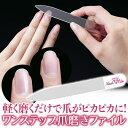 【セール価格】【メール便】簡単、軽く磨くだけで爪がピカピカに◆ワンステップ爪磨きファイル[コジット]今流行の爪磨…