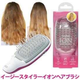いつでもどこでもサラサラ髪に◆イージースタイラーイオンヘアブラシ [コジット]美髪ブラシが日本初上陸!マイナスイオン ブラシ くし ブラシカバー付