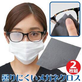 【メール便】マスクをしてもメガネが曇らない◆曇りにくいめがねクロス(2枚組)[コジット]汚れを落としながら曇りどめ眼鏡クロス くもりどめ 繰り返し使える めがね拭き