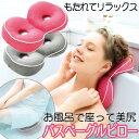 お風呂で座って美尻・もたれてリラックス◆バスベーグルピロー[コジット]広げて首に閉じて頭にクッションとして半身浴…