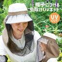 【メール便】帽子に取り付けるだけ!虫と紫外線からお顔やデコルテをガード◆帽子に取り付ける虫除けUVネット[コジッ…