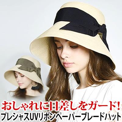 UVカット率99%!アクセントのリボンはリバーシブルでお洒落を楽しめる◆プレシャスUV リボンペーパーブレードハット[コジット]麦わら帽子/UV帽子/レディース/紫外線防止/オシャレなUV帽子/洗える帽子/ツバ広帽子【RCP】