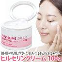 顔・肌の乾燥、保水に。肌あれ予防、粉ふき対策に◆ヒルセリンクリーム 100g[コジット]ヘパリン 無着色 無香料 アルコ…