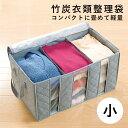 ◆竹炭衣類整理袋・小[コジット]使わない時はかさばらずに畳んでしまえる便利な衣装ケ...