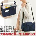 【セール価格】【メール便】7個のポケットで小物がたっぷり入って出し入れしやすい◆大事な物これ一つ!入院バッグ[コジット](u)バッグとショルダーの2Wayで使える軽い 仕分けポケット 使いやすい 大容量 バックルが外せる 使いやすい ブラック 日本製