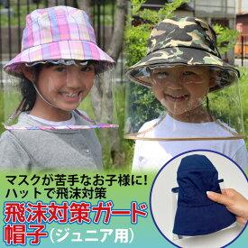 【スーパーセール/SALE】マスクが苦手なお子様に◆飛沫対策ガード帽子(ジュニア用)[コジット]フェイスカバーは着脱可能。コンパクトに畳める 紫外線 子供用 キッズ用 ウイルス細菌飛沫対策防護帽 口鼻目保護 フェイスガード フェイスカバー c