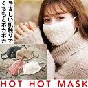 【メール便】優しい肌触りで口元ぽかぽか!オーガニックコットン使用◆HOT HOT MASK[コジット]暖かくてお洒落な防寒用…
